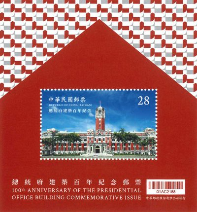 Stamp-Presidential-Office-Building